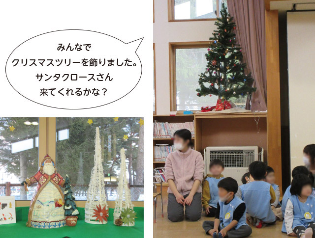 画像:みんなでクリスマスツリーを飾りました。サンタクロースさん来てくれるかな?