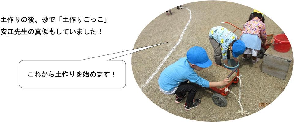 土作りの後、砂で「土作りごっこ」 安江先生の真似もしていました!