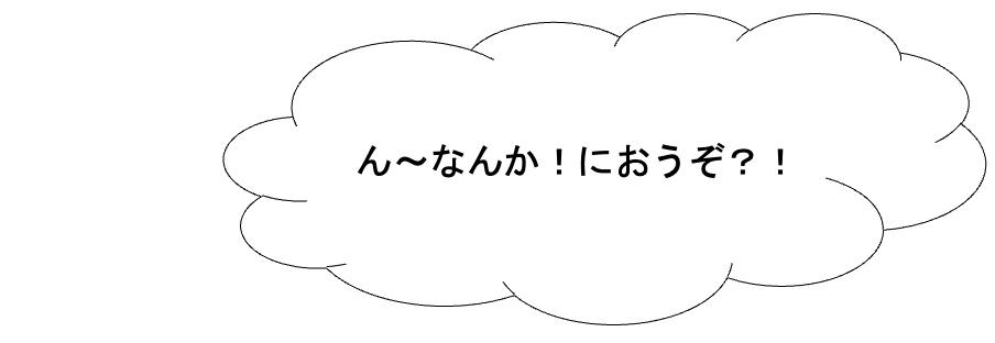 画像:ん~なんか!におうぞ?!